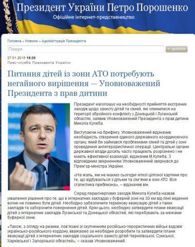 У Порошенко предложено создать орган ювенальной юстиции, ответственный за конфискацию детей Руины