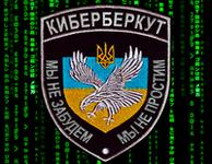КиберБеркут получил доступ к компьютеру главного военного прокурора Украины