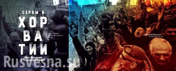 Сербы в Хорватии после поражения в гражданской войне