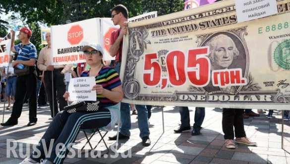 После дефолта Украина станет мировым изгоем