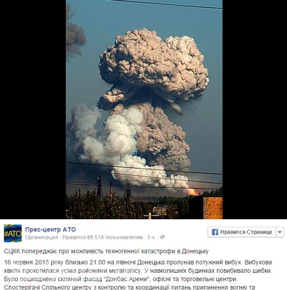 В СЦКК просят ОБСЕ проверить радиационный фон в ДНР из-за взрывов на химзаводе | Русская весна