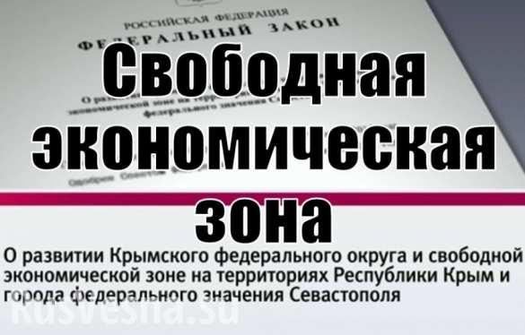 В Крыму оформили первую декларацию по процедуре свободной экономической зоны