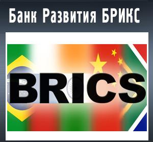КНР ратифицировал соглашение о создании Нового банка развития БРИКС