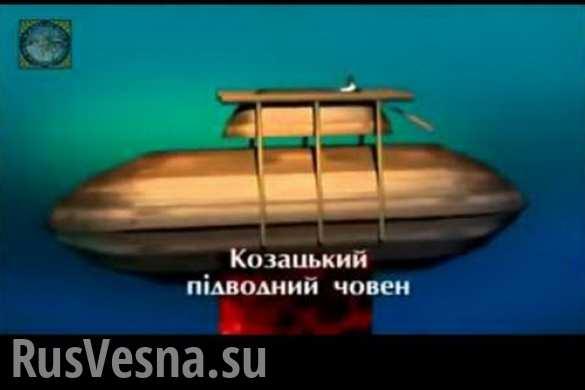 Внуки Нептуна: Секретные технологии сде-лают украинский флот невидимым (ВИДЕО)