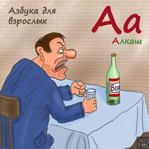 ВСУ прославились на весь мир из-за алкоголизма
