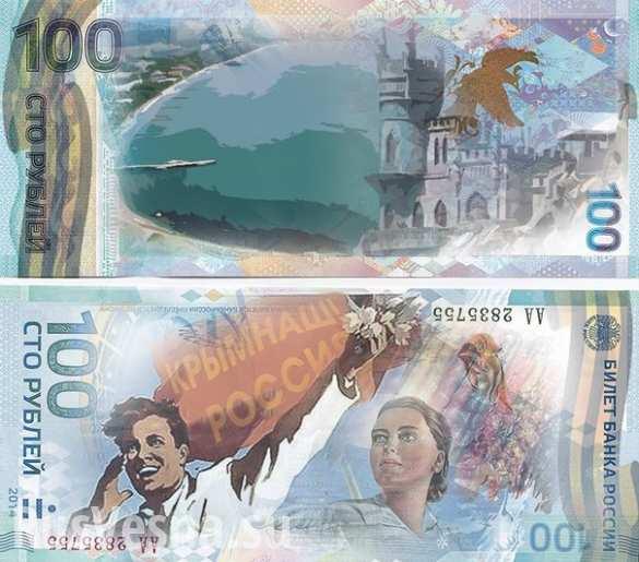 Купюра в 100 рублей будет выпущена в честь воссоединения Крыма и России