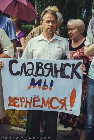 5. 07. Славянск