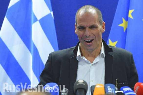 Действия тройки и Еврогруппы в отношении Греции — это терроризм, — министр финансов Греции Варуфакис