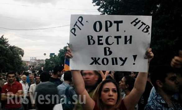 Ереванский майдан выдвинул властям ультиматум | Русская весна