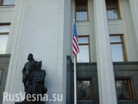 Интегрировались: над Верховной Радой поднят флаг США (ФОТО)