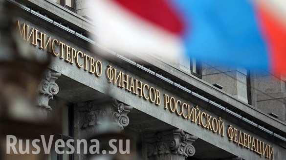 Минфин: решение МВФ принято исключительно в ущерб России