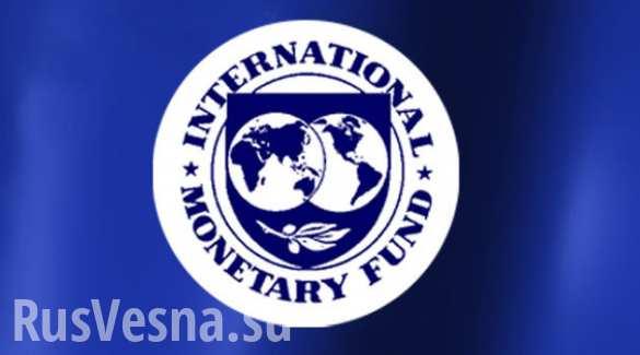 МВФ жертвует доверием ради спасения Украины, - мнение экономической редакции «Русской Весны»