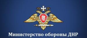 Сводка от Министерства Обороны ДНР за 9.12.2015