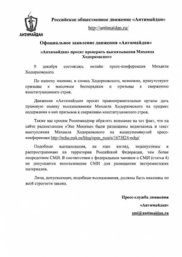 «Антимайдан» просит проверить высказывания Михаила Ходорковского   Русская весна