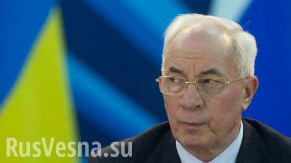 Экс-премьер Азаров: Вы ещё не устали от брехни Порошенко, Яценюка и компании?