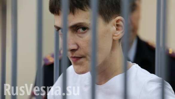 Савченко не будет оспаривать приговор, потому что «суда в России нет»