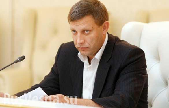 «Оппозиционный блок» войдет в политическое поле ДНР лишь после публичного покаяния, — Захарченко