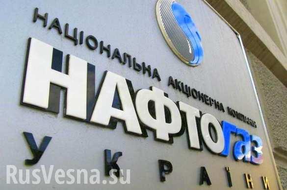 «Нафтогаз» будет судиться с Россией из-за потери активов в Крыму