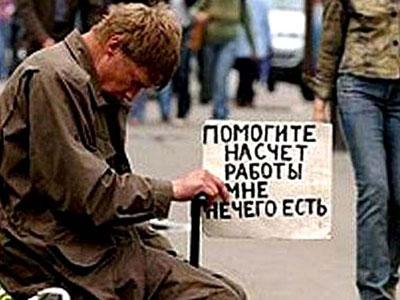 Настоящий голодомор: На Украине катастрофическая безработица, людям нечего кушать