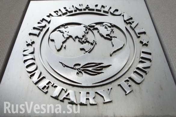 СРОЧНО: Совет директоров МВФ признал официальным долг Украины перед Россией