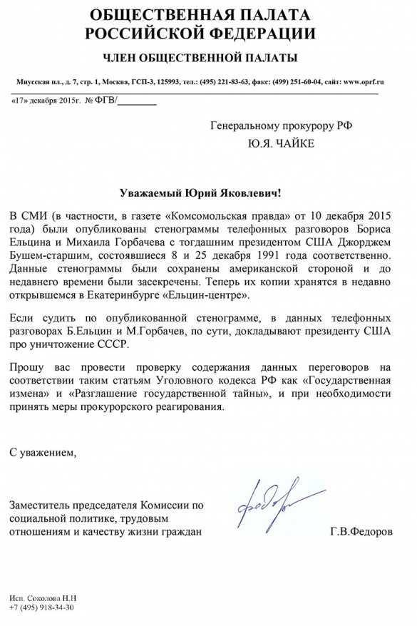 Горбачева официально заподозрили в госизмене (ДОКУМЕНТ) | Русская весна