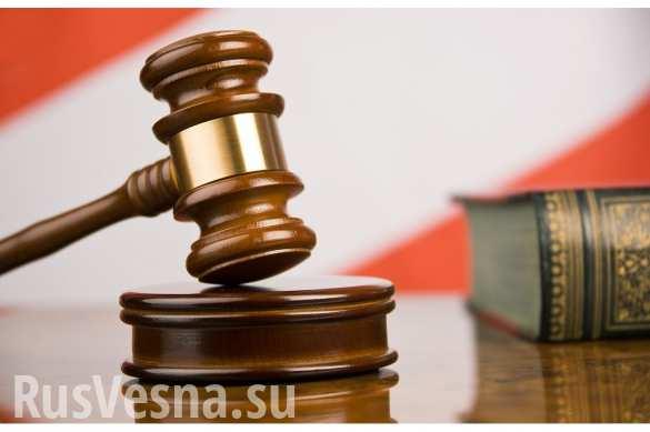 Суд Парижа отказался снять арест с российского имущества по делу ЮКОСа