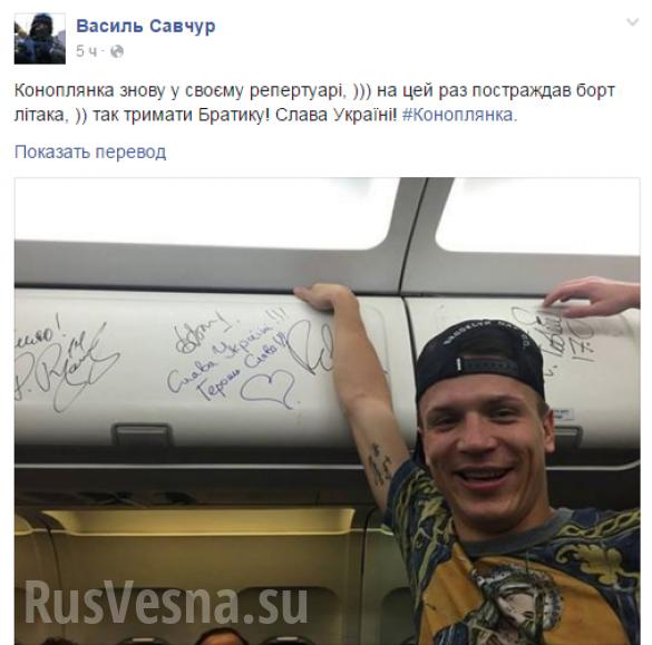 Знаменитый украинский футболист «патриотически» изуродовал салон пассажирского самолета (ФОТО)   Русская весна
