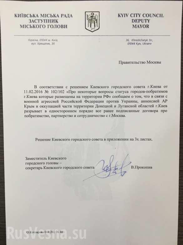 Киев разорвал побратимские отношения с Москвой (ДОКУМЕНТ) | Русская весна