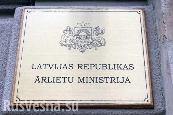 Российский посол вызван в МИД Латвии