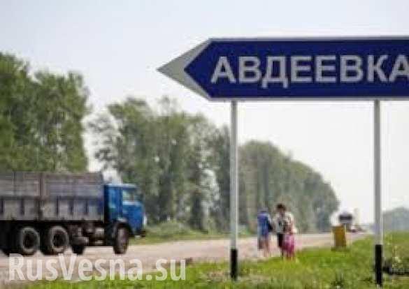 Минобороны ДНР установило видеокамеры в районе Авдеевки для фиксации нарушений со стороны ВСУ
