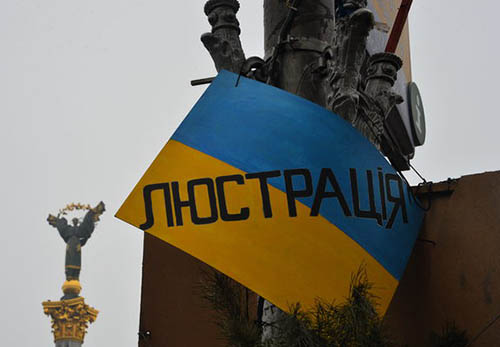 Минюст Украины: в стране люстрировали 930 чиновников, но среди них — ни одного судьи