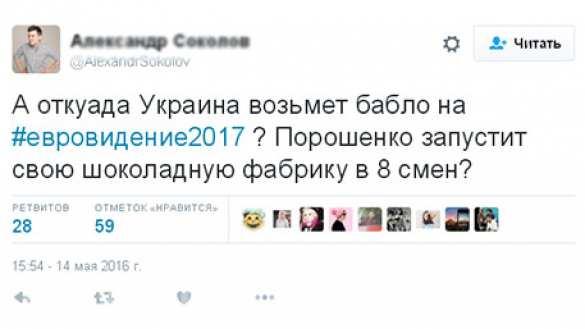 «Чур не просить денег у России!» — как Интернет реагирует на будущее «Евровидение» в Киеве (ФОТО) | Русская весна