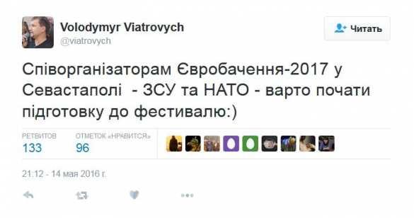 На Украине просят НАТО «готовить Севастополь к «Евровидению-2017» (ФОТО) | Русская весна