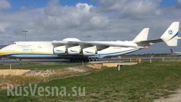 Украинцы летают по миру на советской «Мрие», выдавая её за украинский самолет (ФОТО, ВИДЕО)   Русская весна