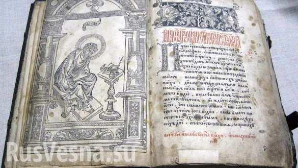 Из украинской Национальной библиотеки украли первую печатную книгу на Украине