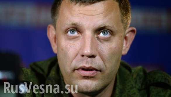 Киев ищет предлоги, чтобы не выполнять «Минск-2», — Захарченко