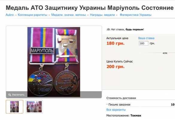 Награды на продажу: как стать «героем АТО» (ФОТО) | Русская весна