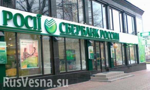 Сбербанк продает активы на Украине, — источник