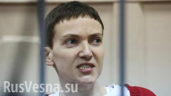 Минюст РФ получил запрос о передаче Савченко на Украину