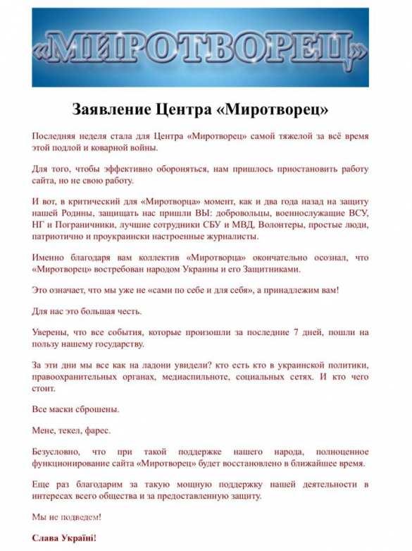 Скандальный сайт «Миротворец» возобновляет работу | Русская весна