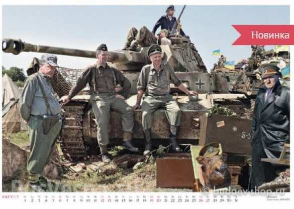 Социальные сети взрывает новый календарь: «Roshen» - сладкий вкус крови (ФОТО) | Русская весна