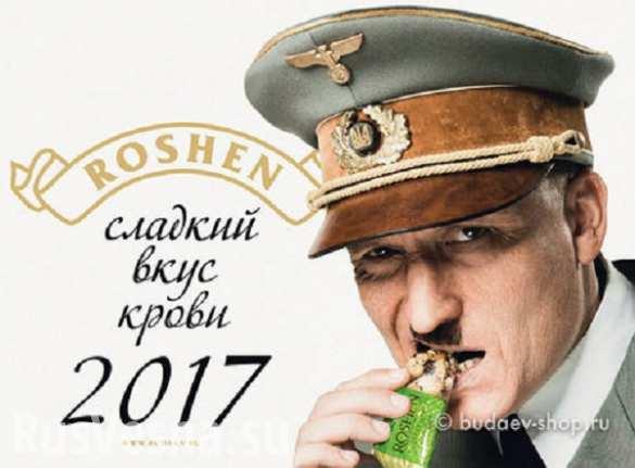 Социальные сети взрывает новый календарь: «Roshen» - сладкий вкус крови (ФОТО)