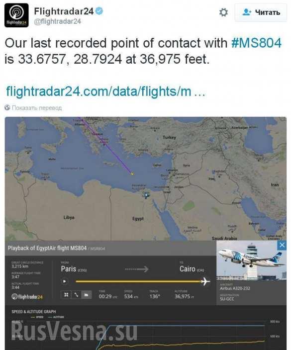 СРОЧНО: Автоматика пропавшего A320 подавала сигнал спустя 2 часа после исчезновения ( КАРТА)   Русская весна