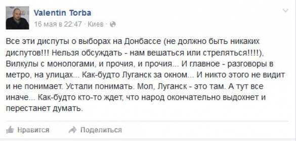 «Нельзя обсуждать выборы на Донбассе! Это как выбирать, вешаться нам или стреляться!» — журналист-предатель из Луганска | Русская весна