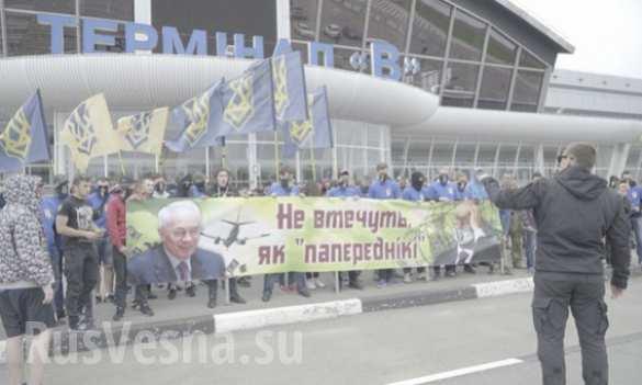 Неонацисты «Азова» бесчинствуют в киевском аэропорту «Борисполь» (ФОТО) | Русская весна