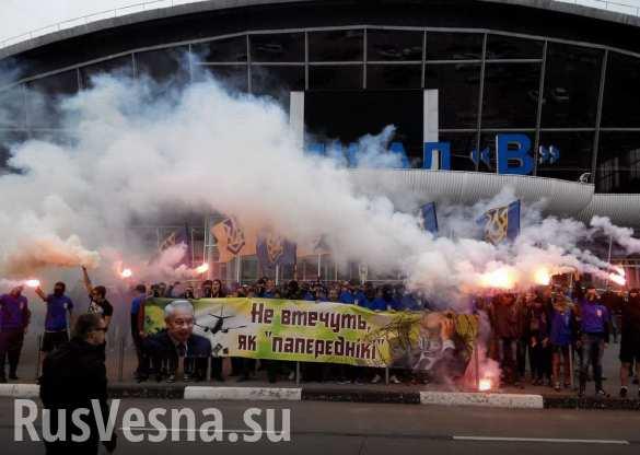 Неонацисты «Азова» бесчинствуют в киевском аэропорту «Борисполь» (ФОТО)