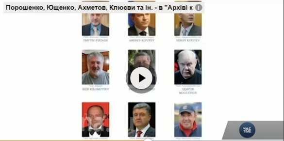 Порошенко и Ющенко внесли в вашингтонский «архив клептократии» (ФОТО) | Русская весна
