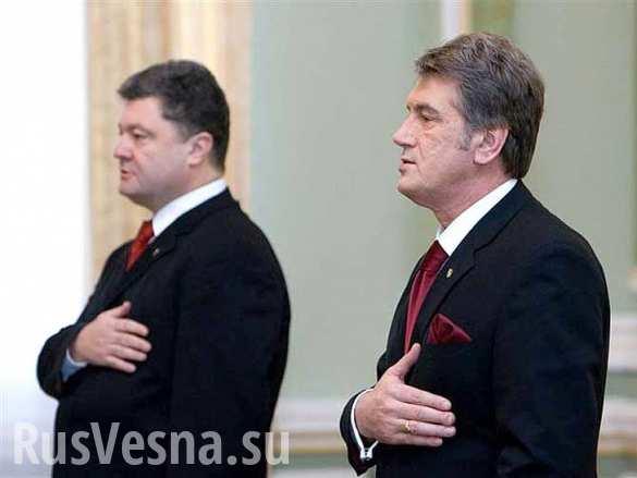 Порошенко и Ющенко внесли в вашингтонский «архив клептократии» (ФОТО)