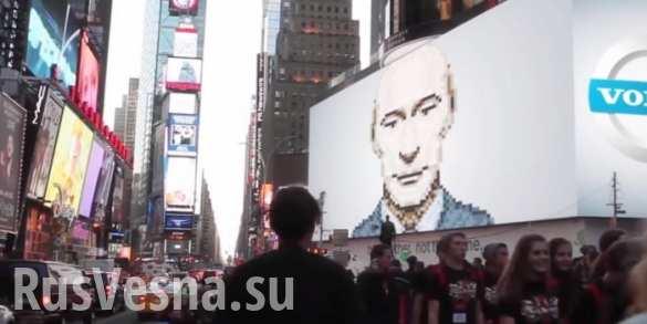 Путин подмигнул американцам с большого экрана (ВИДЕО)