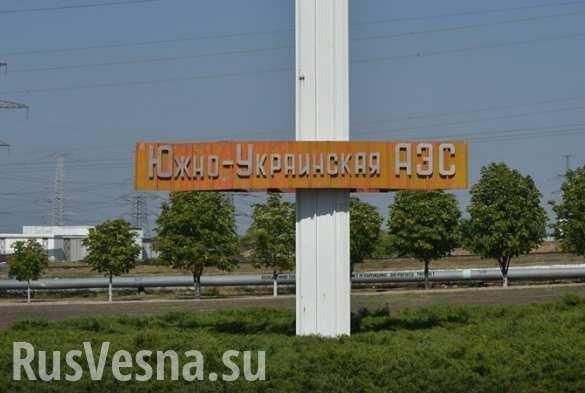 СРОЧНО: На Южно-Украинской АЭС произошла остановка энергоблока